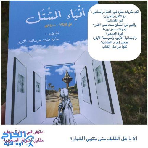 كتاب جديد للأديبة سارة الخزيم يحمل أسم تاريخي لمعلم من معالم الخرج
