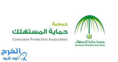 """""""حماية المستهلك"""" تطالب باستمرار وضع """"تاريخ الإنتاج"""" على المنتجات الغذائية"""