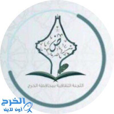 محافظ الخرج يرعى غداً احتفاء اللجنة الثقافية بالخرج باليوم العالمي للغة العربية
