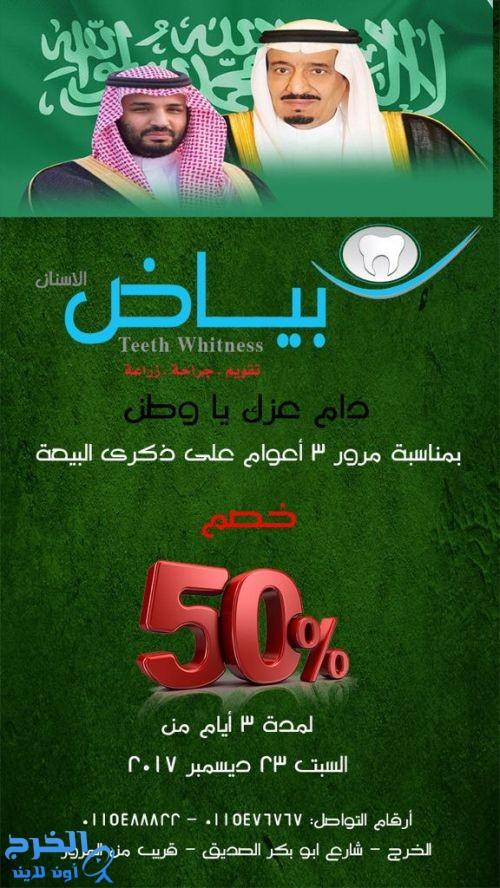 بمناسبة البيعة مركز بياض الأسنان خصم 50 %على العلاج بالمركز