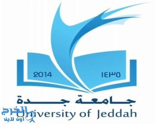 جامعة جدة تبدأ القبول للدراسات العليا