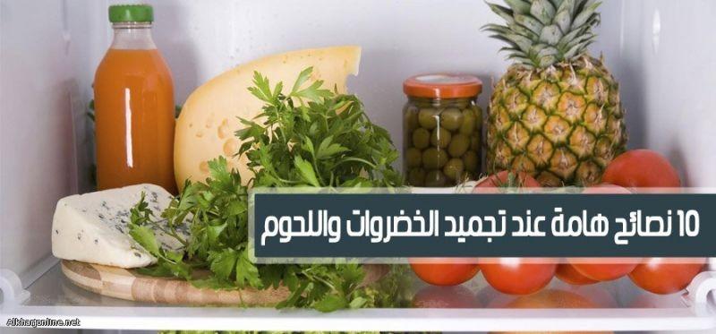 10 نصائح هامة عند تجميد الخضروات واللحوم بالفريزر