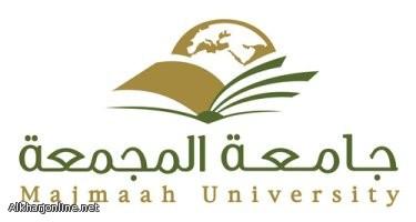 وظائف أكاديمية شاغرة للرجال والنساء في جامعة المجمعة