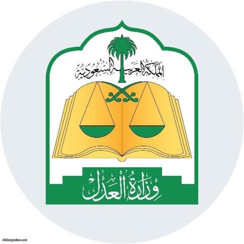 «العدل» تعلن عن توفر وظائف شاغرة للرجال.