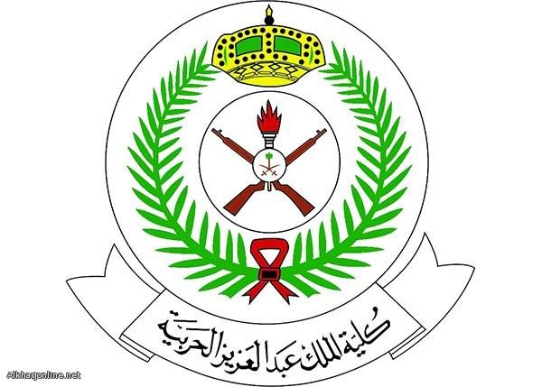 وظائف بكلية الملك عبدالعزيز الحربية.. للسعوديين فقط