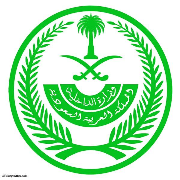 #وزارة_الداخلية تُصدر بياناً حول تنفيذ حكم القصاص بأحد الجُناة بمحافظة #الخرج