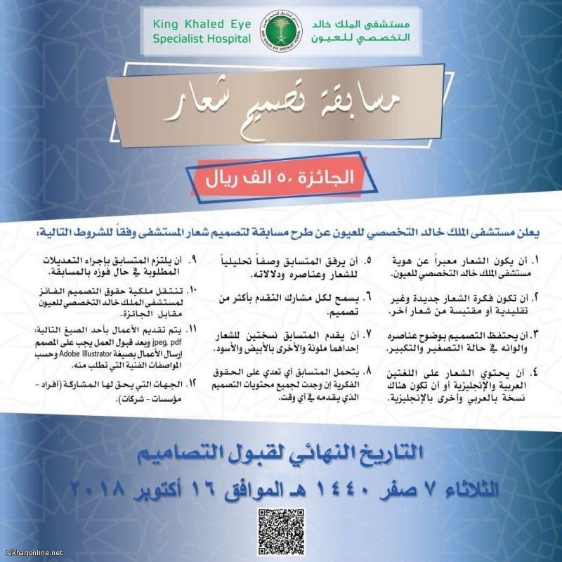 مستشفى الملك خالد التخصصي للعيون ينظّم مسابقة لتصميم شعار له