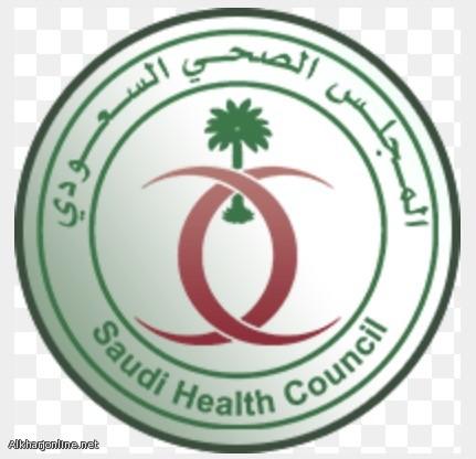وظائف شاغرة بالمجلس الصحي في الرياض.