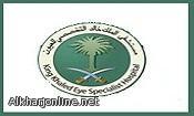 وظائف إدارية شاغرة بمستشفى الملك خالد للعيون بالرياض
