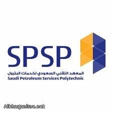 تدريب منتهي بالتوظيف في المعهد التقني السعودي لخدمات البترول