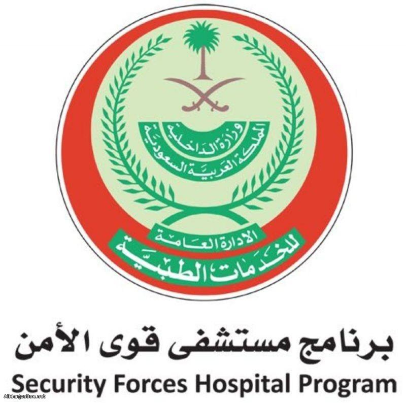 وظائف رجالية ونسائية بمستشفى قوى الأمن بالرياض