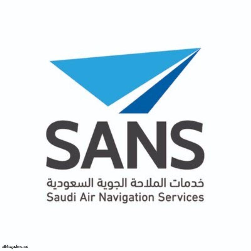 وظائف إدارية شاغرة بخدمات الملاحة الجوية السعودية