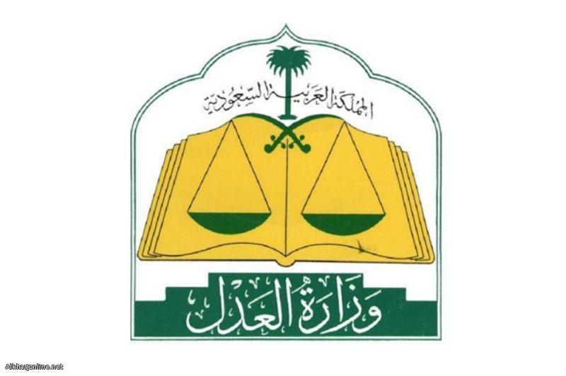 وظائف في وزارة العدل