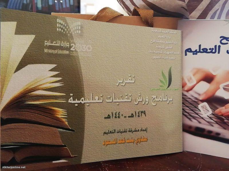 تقرير برنامج ورش تقنية تعليمية  بتعليم الخرج