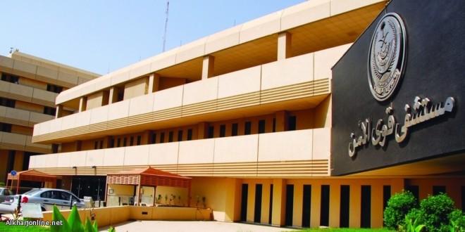 وظائف صحية وإدارية شاغرة في مستشفى قوى الأمن بالرياض