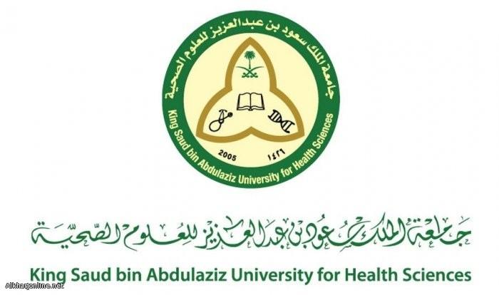 وظائف في جامعة الملك سعود بن عبدالعزيز للعلوم الصحية