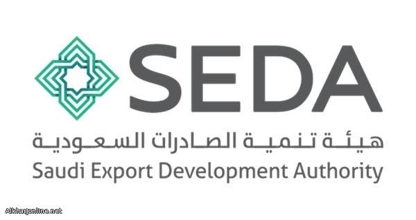 وظائف في هيئة تنمية الصادرات السعودية