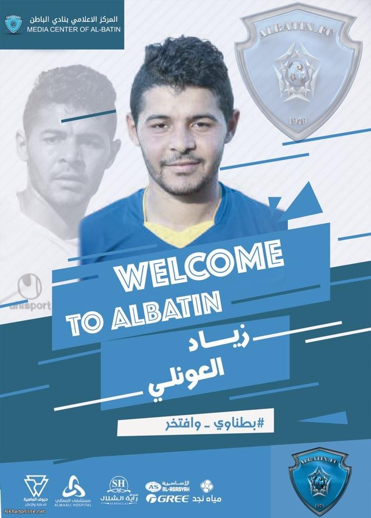 الباطن يتعاقد مع اللاعب التونسي زياد العونلي