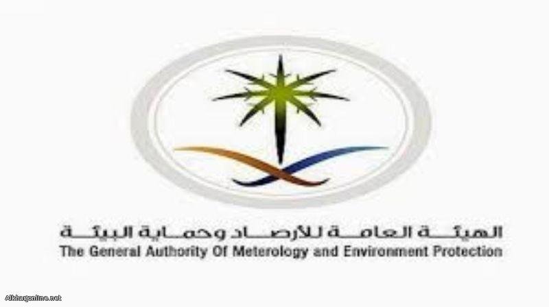 وظائف في الهيئة العامة للأرصاد وحماية البيئة
