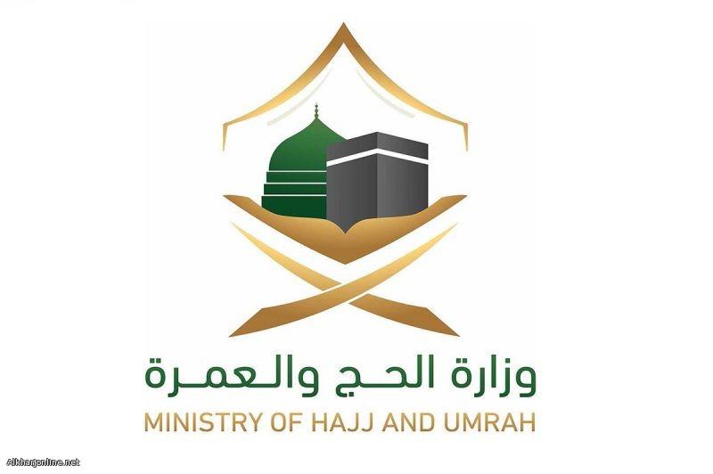 وزارة الحج والعمرة تدعو الخريجين والخريجات للتقدم على شغل (54) وظيفة إدارية