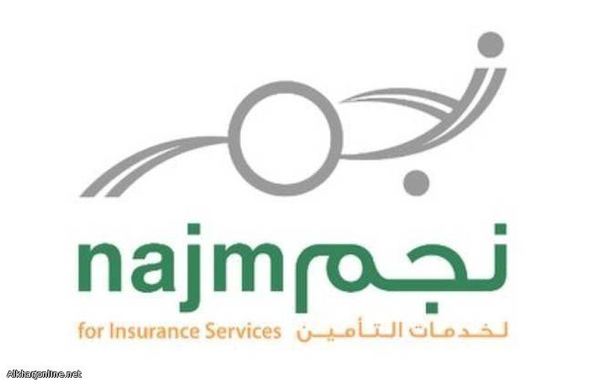 «نجم» تطلق المركز الشامل لإدارة تأمين المركبات CAMS
