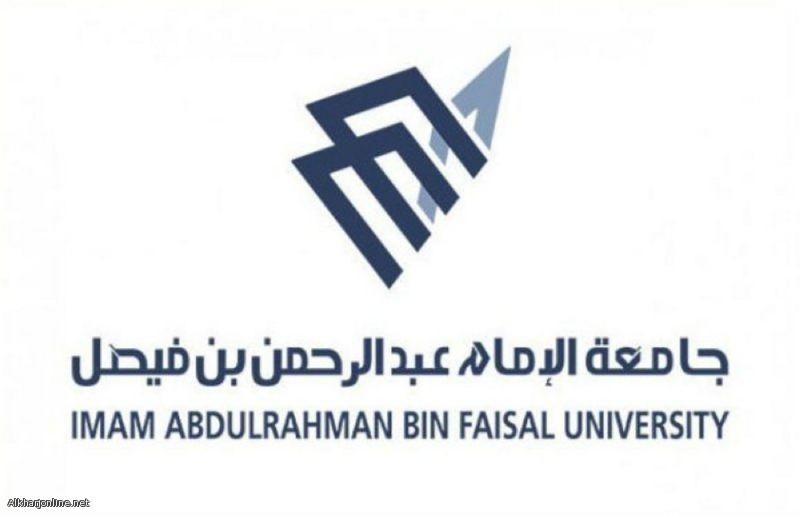 جامعة الإمام عبد الرحمن بن فيصل تفتح باب التقديم على برامج الدراسات العليا