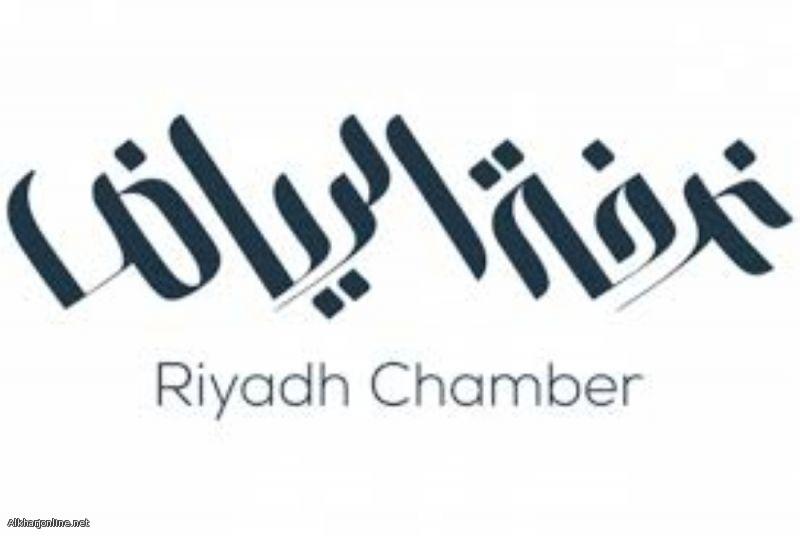 غرفة الرياض تؤهل 1000 شاب وشابة في مجالي العقود والمنازعات