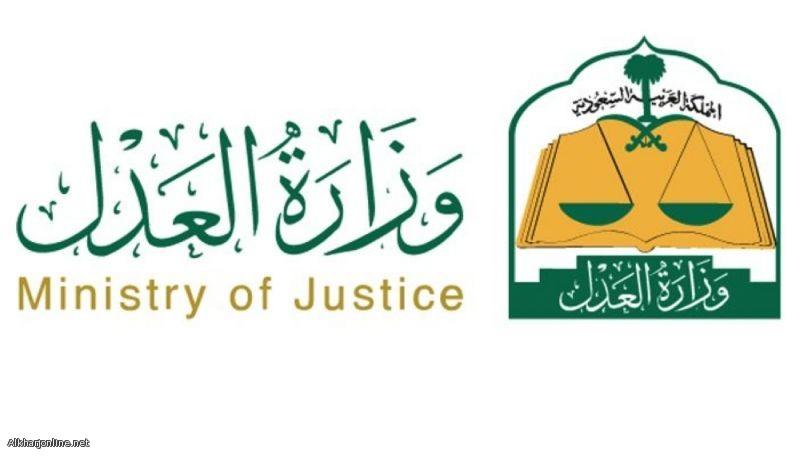 وزارة العدل تصدر 395 ألف وكالة رقمية بعد الاستغناء عن الورق