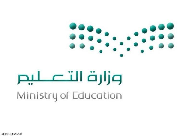 «التعليم»: توجيهات مهمة حول تحديث بيانات وإدخال رغبات النقل الداخلي والخارجي