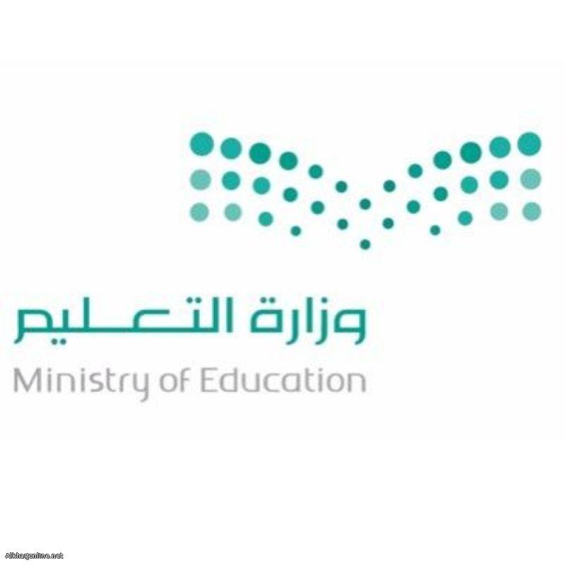 """""""التعليم"""" تتجه لتقييم المعلمين في مجال التحصيل الدراسي"""