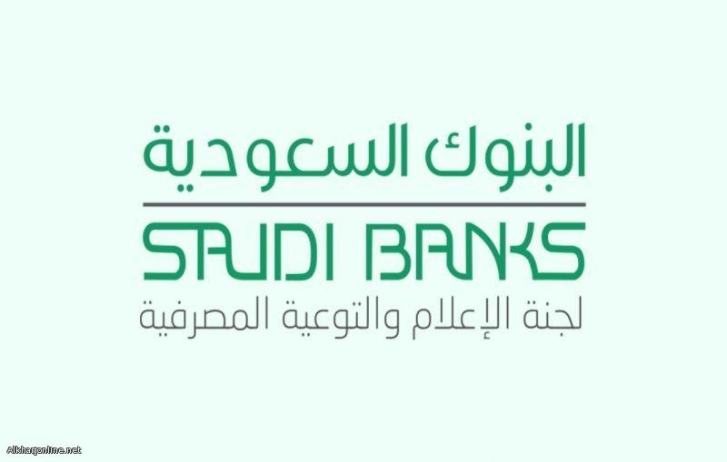 «البنوك السعودية» تُحدد رسوم إصدار بطاقة صراف إضافية أو بدل فاقد أو تالفة