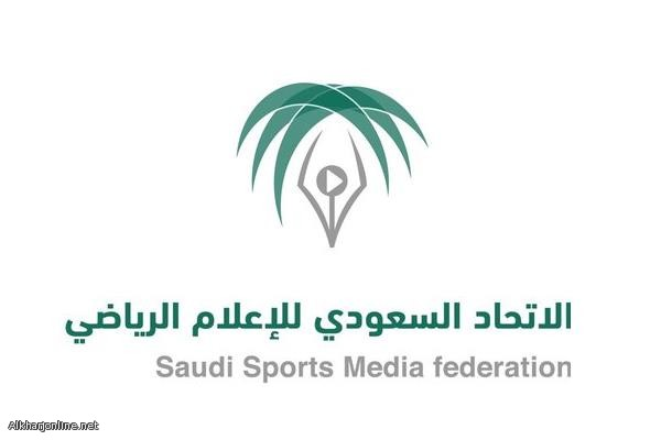 اتحاد الإعلام الرياضي يطلق مبادرة تطوير الإعلام الرياضي بأكثر من 60 برنامجًا تدريبيًّا
