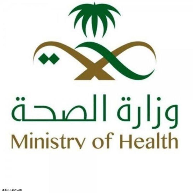 «#الصحة» توضح شروط ترخيص المنشآت والمستحضرات الصيدلانية