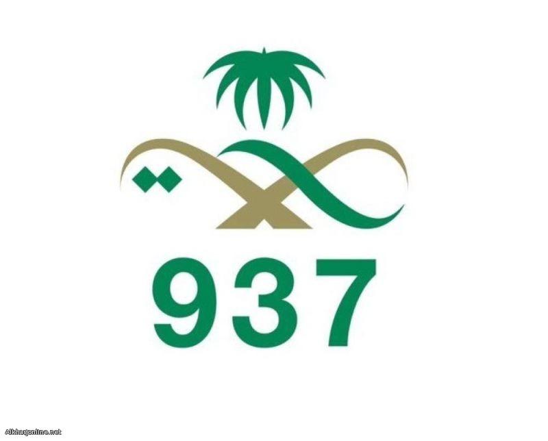 خلال اسبوع «الصحة»: «مركز 937» يتلقى 172 ألف اتصال ويُقدم 44.7 ألف استشارة