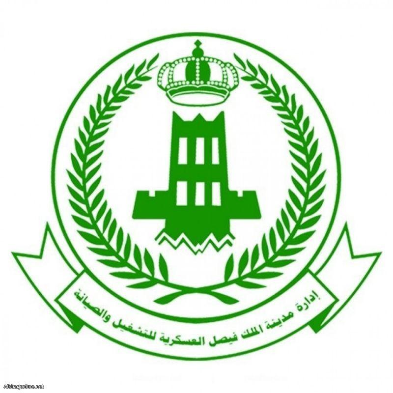 وظيفة شاغرة بمدينة الملك فيصل العسكرية