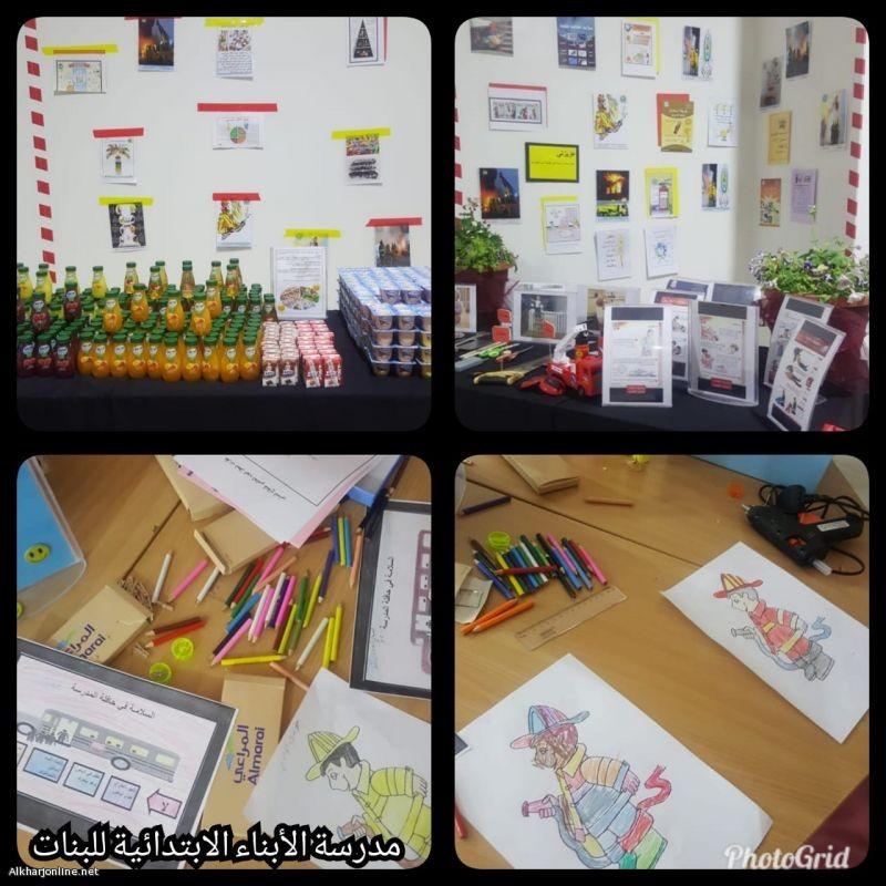 تحت شعار (سلامة أطفالنا غايتنا ) فعلت مدرسة الأبناء الابتدائية للبنات اليوم العالمي للدفاع المدني