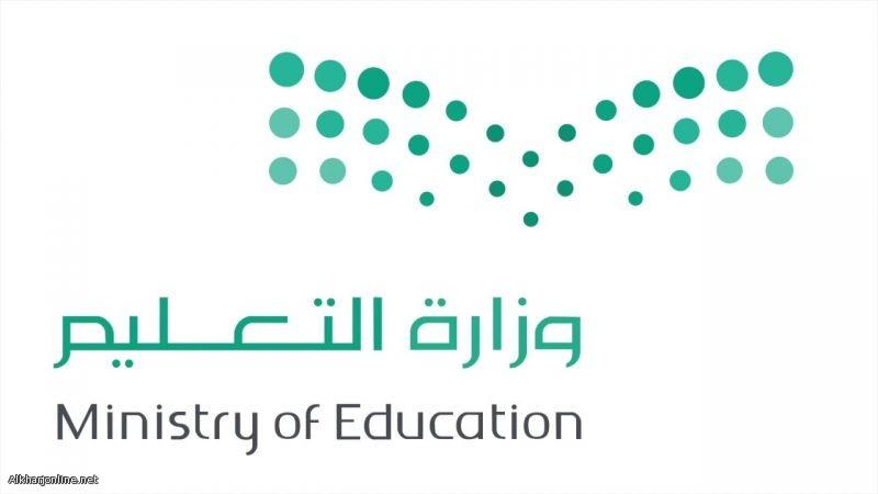 التعليم، تمديد فترة استقبال طلبات الإيفاد عبر نظام فارس