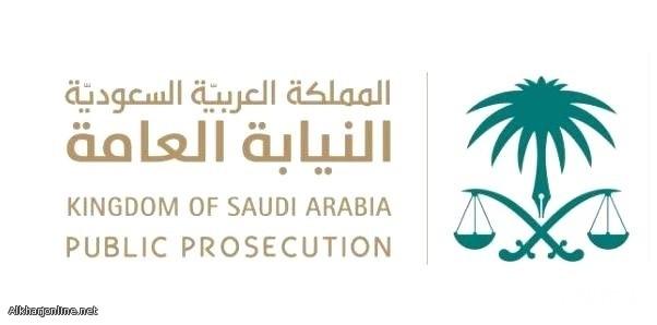 النيابة العامة توضح عقوبة نظام مكافحة جرائم الاتجار بالأشخاص