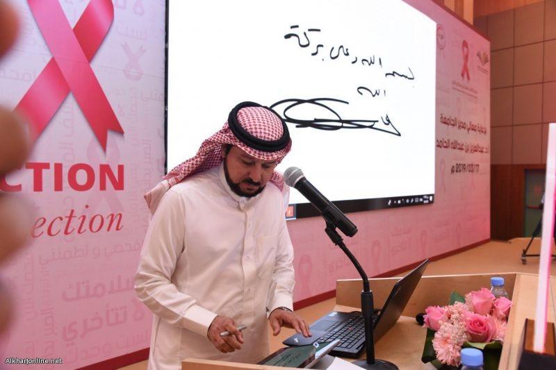 معالي مدير جامعة الأمير سطام يدشن برنامج الفحص المبكر لسرطان الثدي