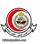وظائف للسعوديين والسعوديات بوزارة الحرس الوطني