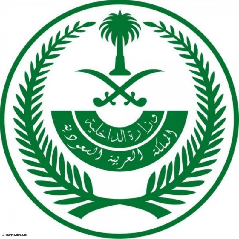 وظائف_الشاغرة للجنسين في وزارة الداخلية