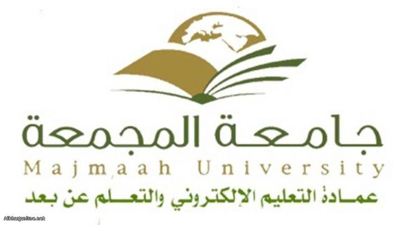 وظائف في مركز #جامعة_المجمعة