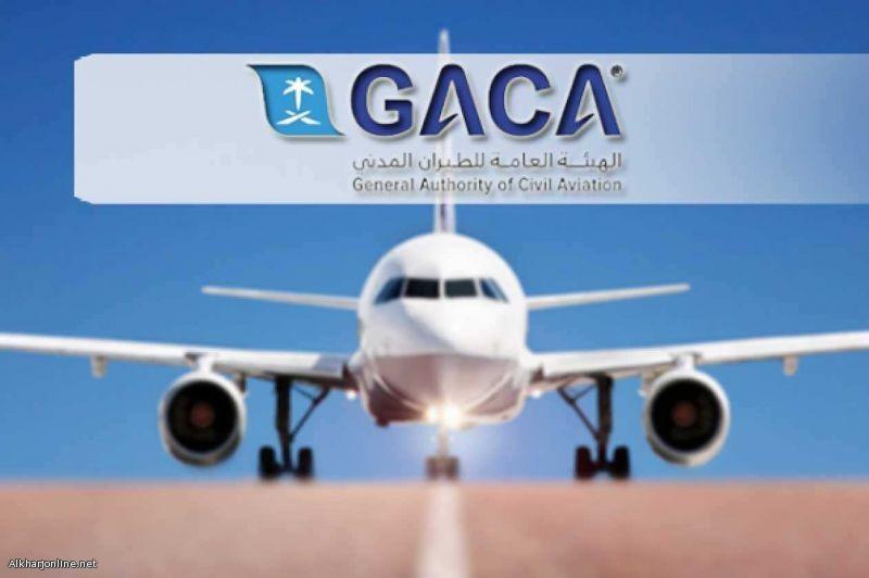 هيئة الطيران : لا يحق للشركات المحلية تغيير مقاعد المسافرين إلا في حالتين
