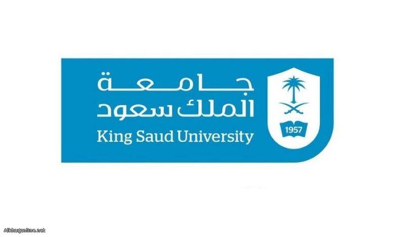 جامعة الملك سعود تفتح القبول في بكالوريوس «التكنولوجيا الطبية الحيوية» للطالبات