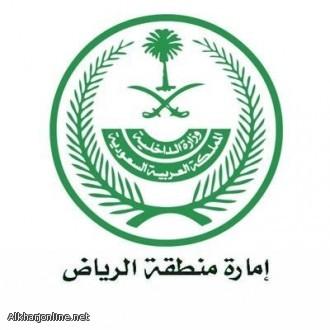 إمارة الرياض تنفي منع دخول النساء للإمارة