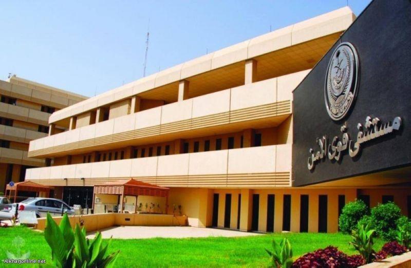 مستشفى قوى الأمن بمدينة الرياض يعلن  توفر وظائف شاغرة للرجال والنساء