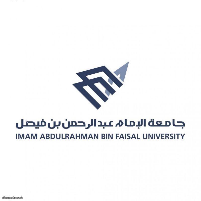 جامعة الإمام عبدالرحمن بن فيصل تدعو إلى مطابقة أصول الوثائق لمتقدمي الوظائف الصحية