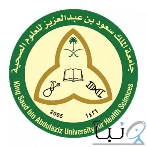 وظائف إدارية وهندسية شاغرة بجامعة الملك سعود للعلوم الطبية