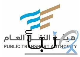 هئية النقل العام:  نظام جديد تطبقه قريبًا حول «تأجير المركبات»