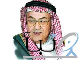 ألكسو تكرم الراحل غازي القصيبي في احتفالها باليوم العربي للشعر